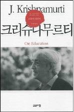 교육에 대하여(지두 크리슈나무르티 테마 에세이 시리즈)