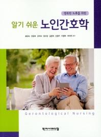 알기 쉬운 노인간호학(행복한 노후를 위한)