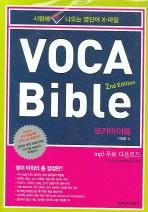Voca Bible (보카 바이블)