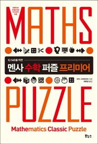 멘사 수학 퍼즐 프리미어(IQ 148을 위한)(IQ 148을 위한 멘사 퍼즐)