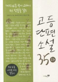 고등 단편 소설 35(하)(개정 16종 국어 교과서 전 작품을 실은)