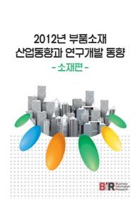2012년 부품소재 산업동향과 연구개발 동향 소재편