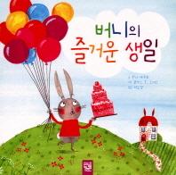 버니의 즐거운 생일(아장아장 카멜레온 6)(보드북)