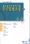 한국단편소설 6:표본실의 청개구리 외