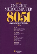 ONE CHIP MICROCOMPUTER 8051(초보자를위한)(S/W포함)