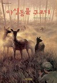 야생동물 구조대(사계절아동문고 42)