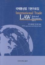 국제통상법 기본자료집