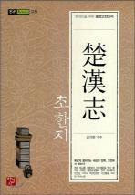 초한지(개정판)(현대인을 위한 동양고전신서)