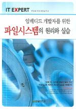 임베디드 개발자를 위한 파일시스템의 원리와 실습(IT EXPERT )