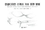 안경디자인 스케치 기초 표현 방법