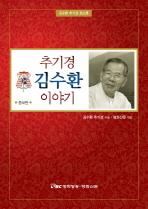 추기경 김수환 이야기(증보판)