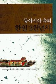 동아시아 속의 한일 2천 년사 [초판]