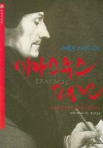 에라스무스 평전 2008.10.20 초판 2쇄