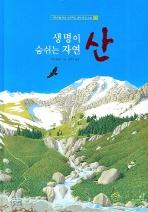 생명이 숨쉬는 자연 산(어린이를 위한 갈리마르 생태 환경 교실 1)(양장본 HardCover)