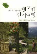 주말이 기다려지는 행복한 걷기여행: 서울 수도권