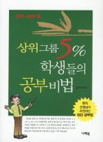 상위그룹 5%학생들의 공부비법