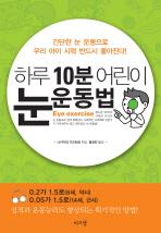 하루 10분 어린이 눈 운동법