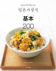 일본가정식 기본 200(초보자도 쉽게 따라할 수 있는)