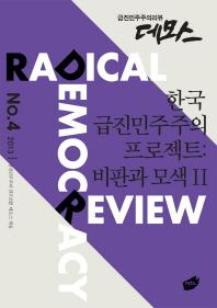 한국 급진민주주의 프로젝트: 비판과 모색. 2(급진민주주의리뷰 데모스 4)