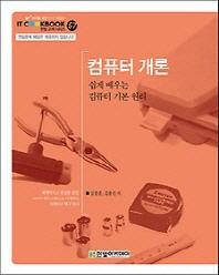 컴퓨터 개론(IT Cookbook 한빛 교재 시리즈 57)