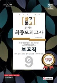 9급 보호직 전범위 최종모의고사(2015)(8절)(풀고붙고)(개정판)