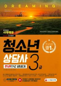 청소년상담사 3급 한권으로 끝내기(2018)(개정판)
