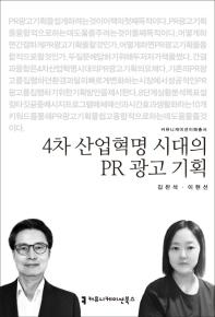 4차 산업혁명 시대의 PR 광고 기획(커뮤니케이션이해총서)