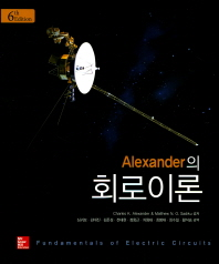회로이론(Alexander의)(6판)