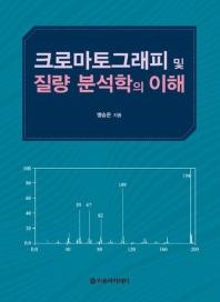 크로마토그래피 및 질량 분석학의 이해