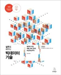 실무로 배우는 빅데이터 기술(2판)(위키북스 데이터베이스 & 빅데이터 시리즈 21)