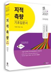 지적측량 기초입문서(2021)(개정판 4판)(지적시리즈 6)