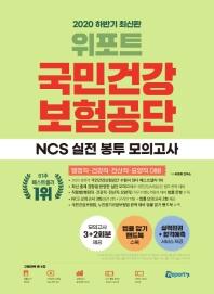 국민건강보험공단 NCS 실전 봉투 모의고사(2020 하반기)