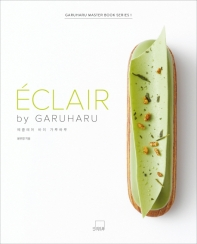 에클레어 바이 가루하루(ECLAIR by GARUHARU)(가루하루 마스터 북 시리즈 1)(양장본 HardCover)