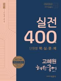 고혜원 혜원국어 실전 400제 단원별 핵심문제(2017)