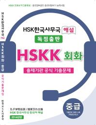 HSKK 회화 출제기관 공식 기출문제: 중급(CD1장포함)