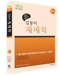 김동이 재배학(7 9급)(2016)(개정판)