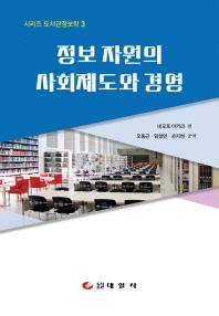 정보 자원의 사회제도와 경영(시리즈 도서관정보학 3)(양장본 HardCover)