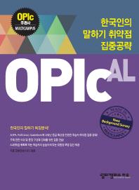 한국인의 말하기 취약점 집중공략: OPIc AL