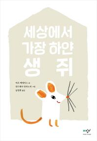 세상에서 가장 하얀 생쥐(양장본 HardCover)