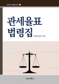 관세율표 법령집(관세 무역 전문시리즈 5)