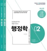 행정학 세쿰 기본서(2020)(강공방 공무원)(전2권)
