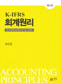 회계원리(K-IFRS)(6판)