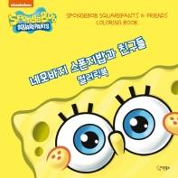 네모바지 스폰지밥과 친구들(컬러링북)