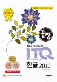 ITQ 한글 2010(끝짱)(개정판)