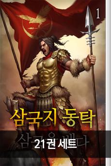 삼국지 동탁 - 삼국을 베다 21권 완결 세트