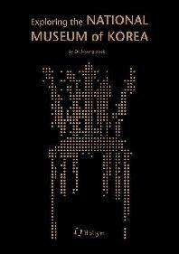 Exploring the National Museum of Korea 미리 가본 국립중앙박물관