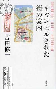 [해외]キャンセルされた街の案內