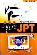 신경향 엘리트 JPT 6 (TAPE 1개포함)