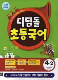 초등 국수사과 4-2 세트(2014)