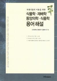 식물학 재배학 동양의학 식품학 용어해설(자원식물의 이용을 위한)(양장본 HardCover)